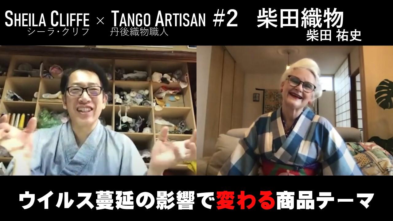 丹後ちりめんYouTube特別企画きもの研究家 シーラ・クリフ✕丹後織物職人 WEB対談 #2