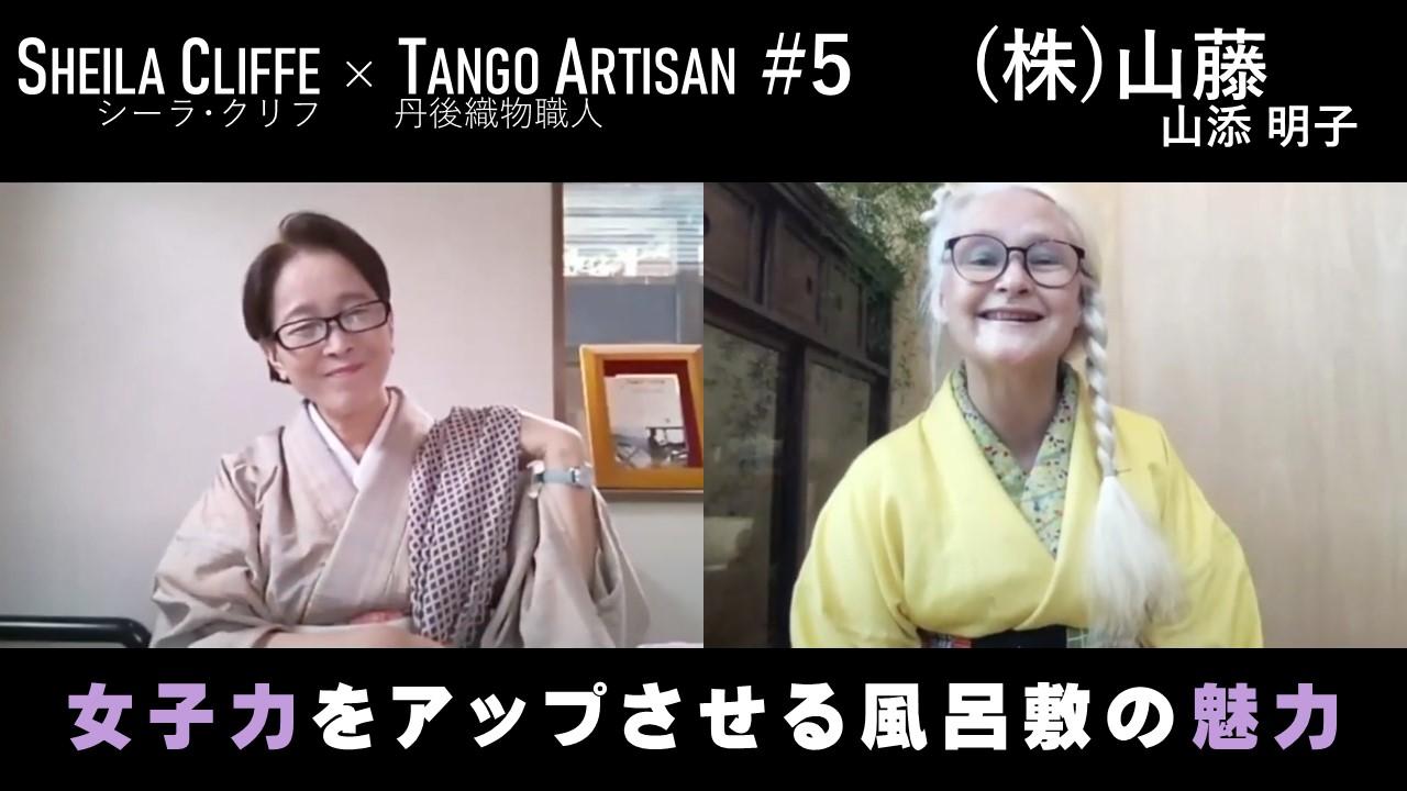 丹後ちりめんYouTube特別企画きもの研究家 シーラ・クリフ✕丹後織物職人 WEB対談 #5