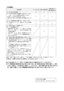 京丹後市事業継続支援特別給付金【新型コロナウイルス感染症緊急支援】のご案内(1/15締切)