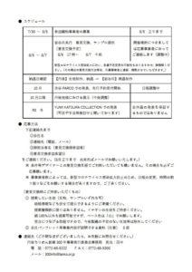 TANGO OPEN WEDDING DRESS PROJECT「きもの巾(小巾)生地でのウェディングドレス制作」参加事業者募集(8/5締切)