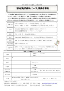 202009seishoku-sakizomeのサムネイル