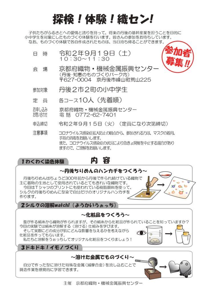 『探検!体験!織セン!』開催について(9/15締切)