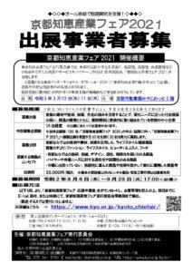 『京都知恵産業フェア2021』出展者募集(9/29締切)