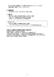 丹後ちりめん創業300年PR事業交付金の対象事業の募集について(9/15締切)