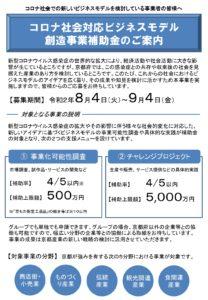 コロナ社会対応ビジネスモデル創造事業補助金の募集について(9/4締切)