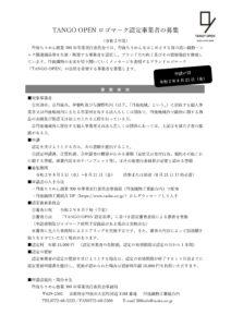 TANGO OPEN ロゴマーク認定事業者募集(8/21締切)