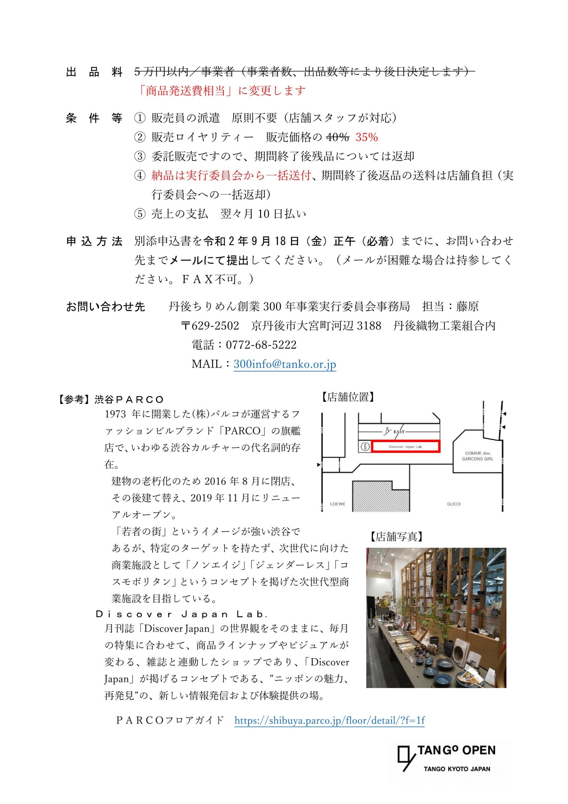 渋谷PARCO「丹後のよいもの」限定販売 出品者募集(9/18締切)