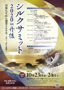 『シルクサミット2020in丹後』の開催について