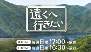 TV放送のお知らせ9/20「遠くへ行きたい」