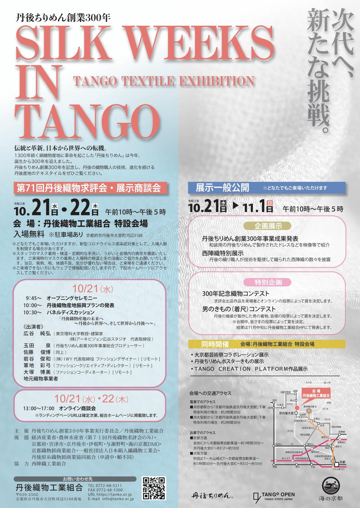 丹後ちりめん創業300年SILK WEEKS IN TANGO TANGO TEXTILE EXHIBITION開催のご案内(10/21-11/1開催)