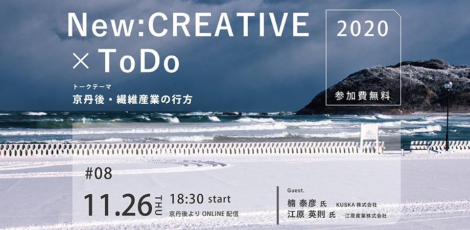 トークセミナー「New CREATIVE #8 × ToDo『丹後・繊維産業の行方』」ご案内