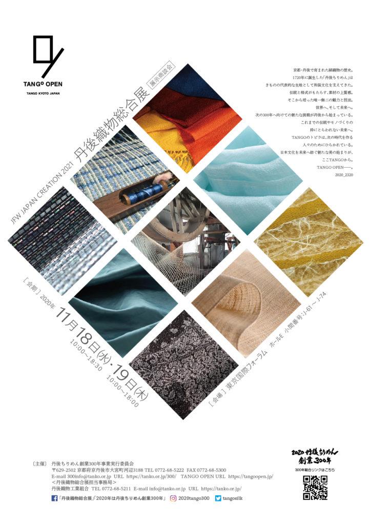 【丹後織物産地の織物事業者トップランナー13社が首都圏にて「丹後織物総合展」~JFW JAPAN CREATION 2021出展~ 11/18・11/19】