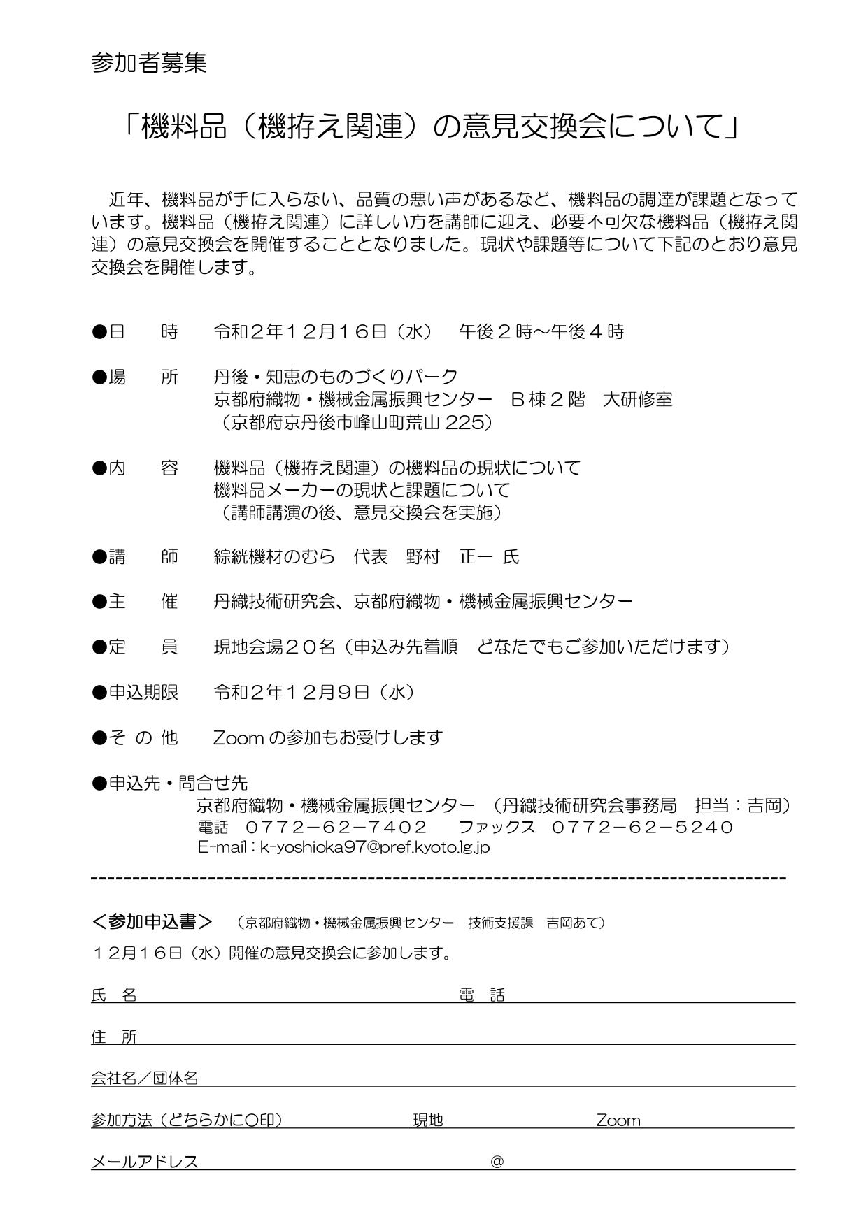 『機料品(機拵え関連)の意見交換会について』のご案内(12/9締切)