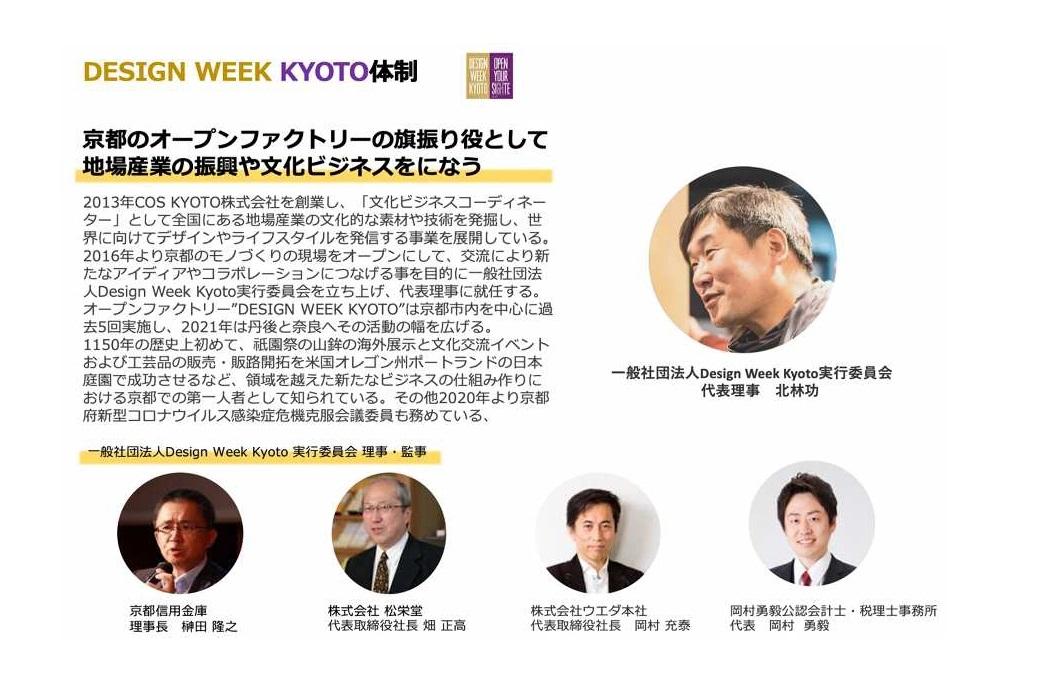 「DESIGN WEEK TANGO 2021」実施説明会参加者募集について(3/18-19)