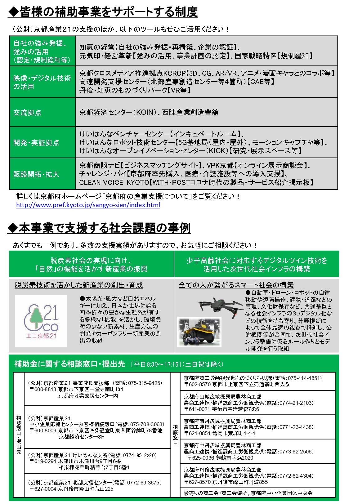 令和3年度「産学公の森」推進事業補助金の募集について(5/31まで)