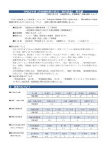202103orimono_keikyoのサムネイル
