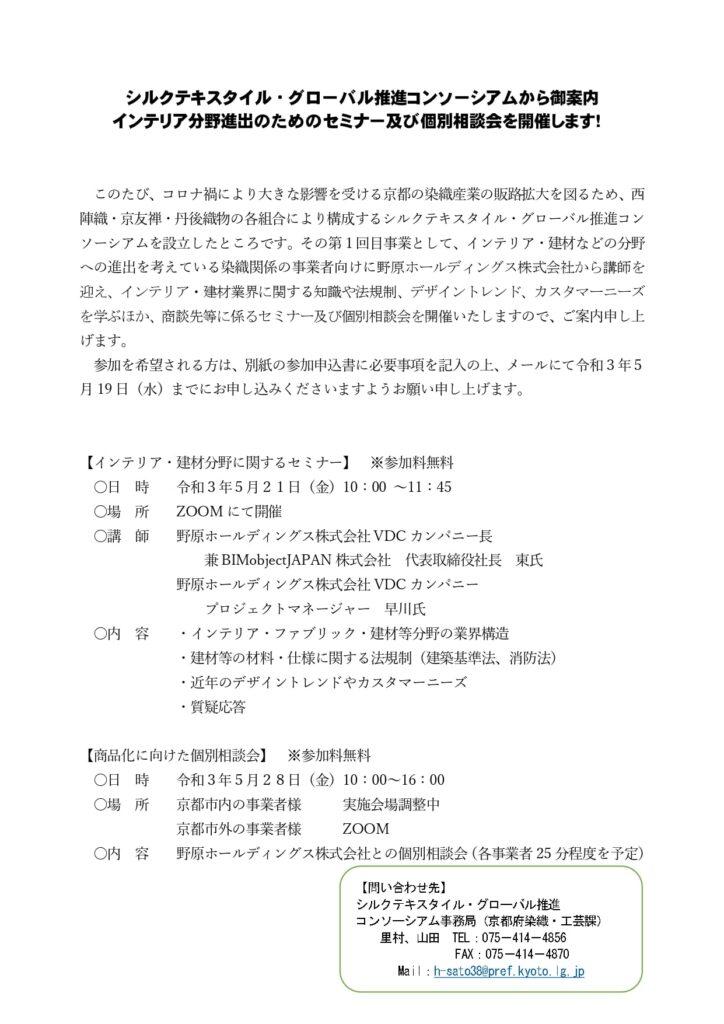 インテリア分野進出のためのセミナー(5/21)および個別相談会(5/28)の開催