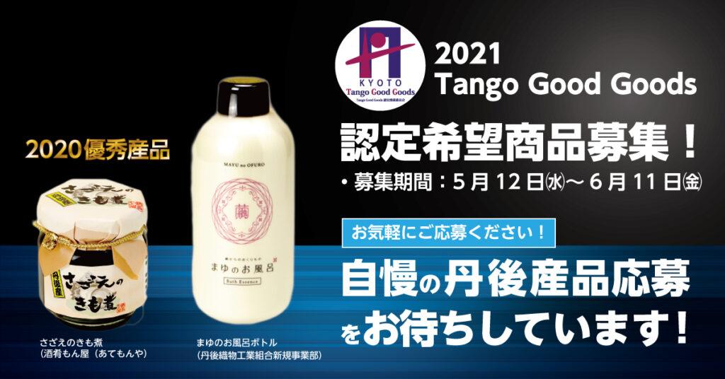 Tango Good Goodsの認定希望商品募集(6/11まで)