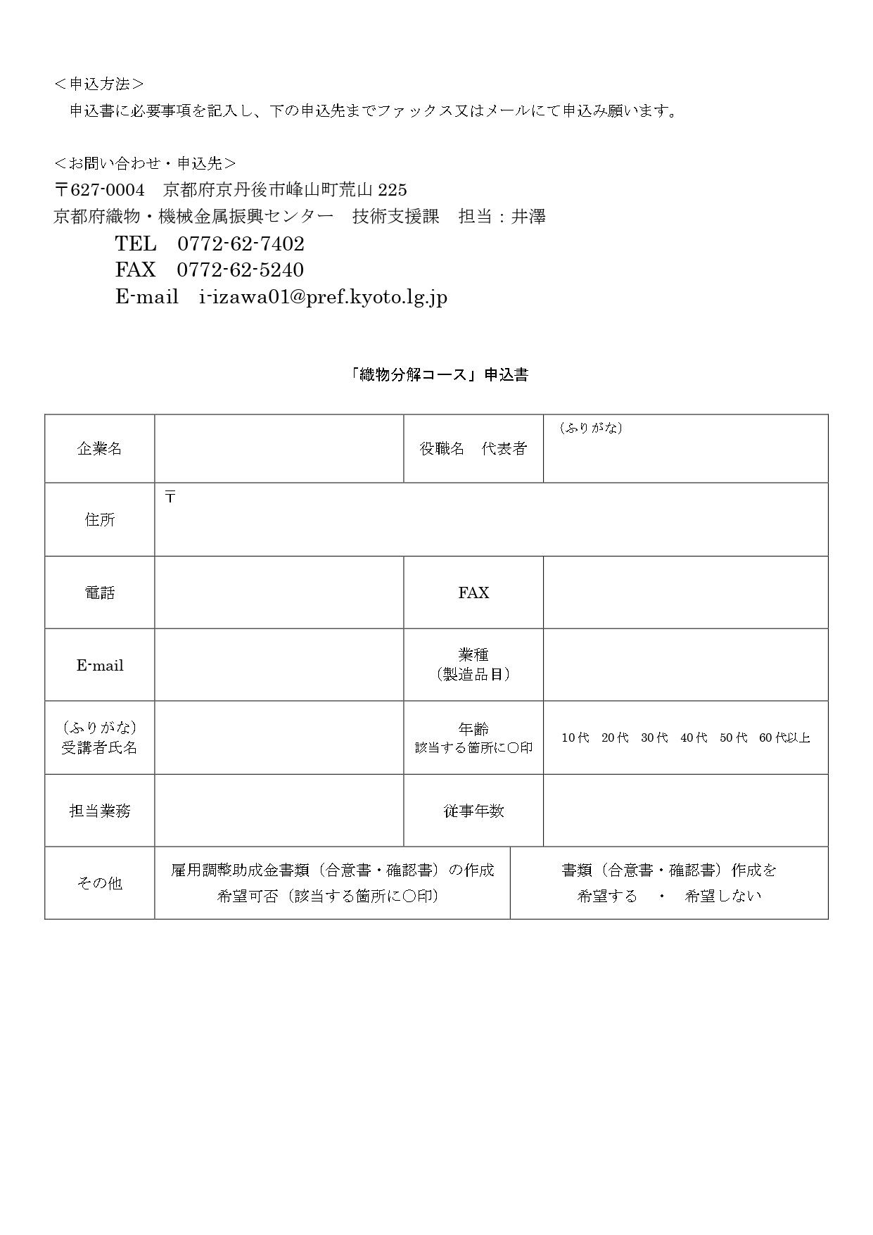 丹後織物人材育成研修「織物分解コース」のご案内(7/16締切)