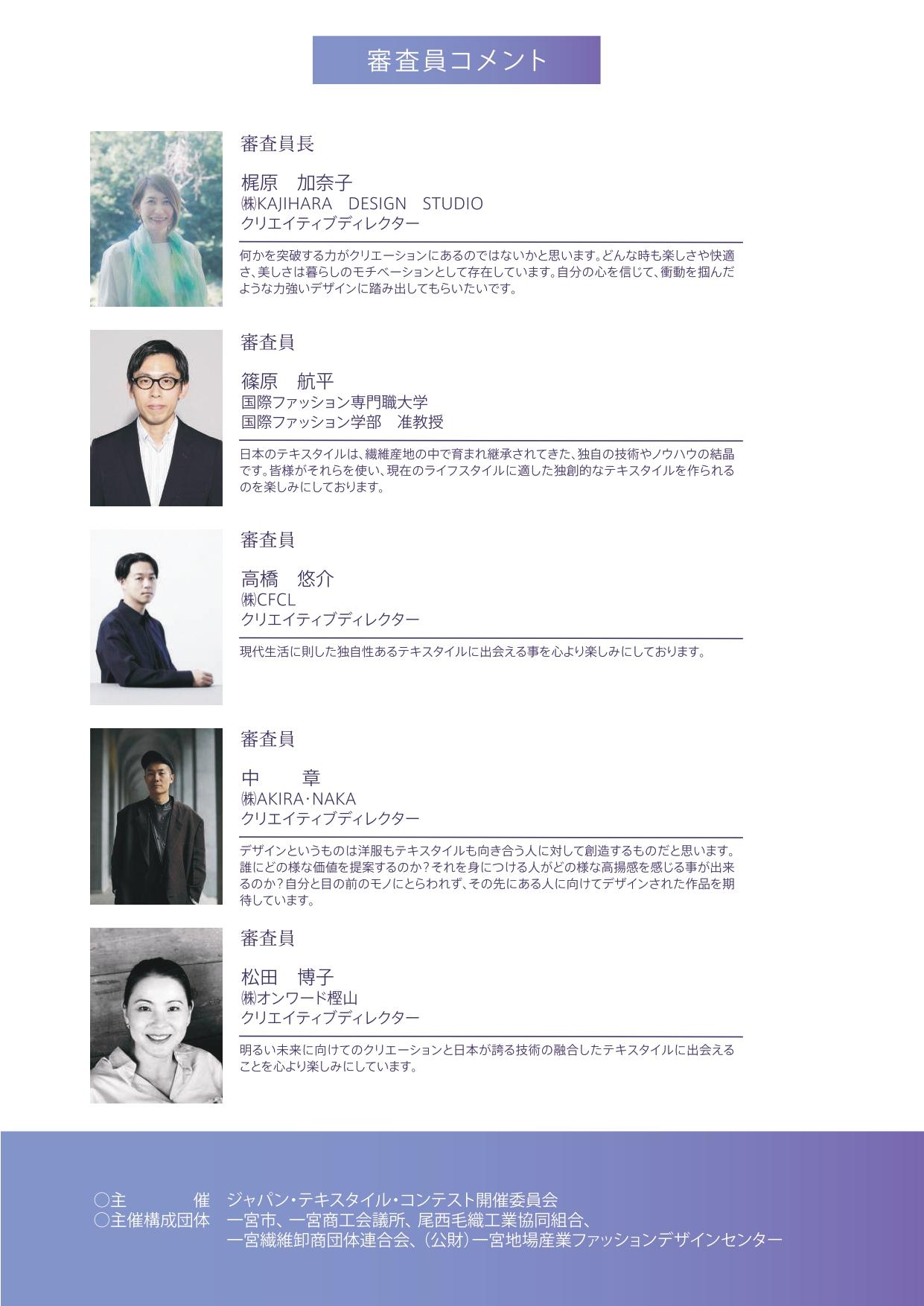 「ジャパン・テキスタイル・コンテスト2021」作品募集について(9/1~9/30締切)