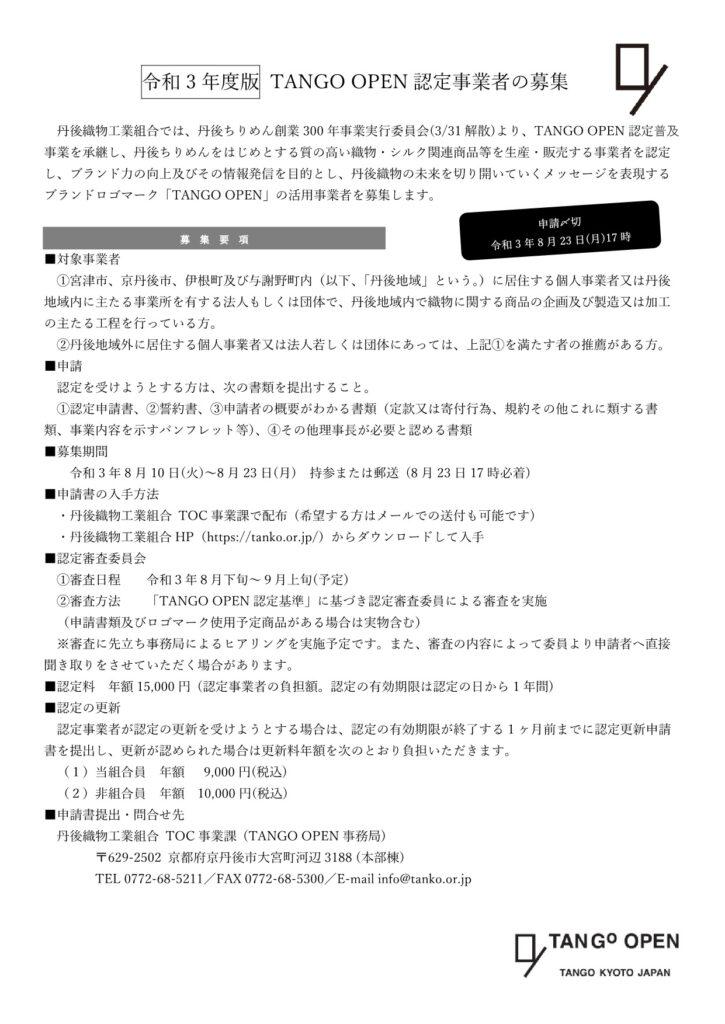 令和3年度 TANGO OPEN ロゴマーク認定事業者募集(8/23締切)