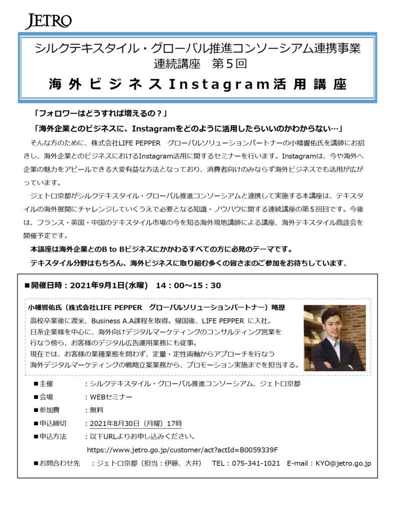 【京都府】シルクテキスタイル・グローバル推進コンソーシアム JETROによる海外貿易講座 第4回5回のお知らせ